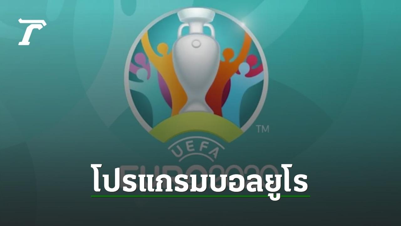 เซฟไว้เลย เปิดโปรแกรมฟุตบอล ยูโร 2020 รอบแบ่งกลุ่ม ครบทุกนัด