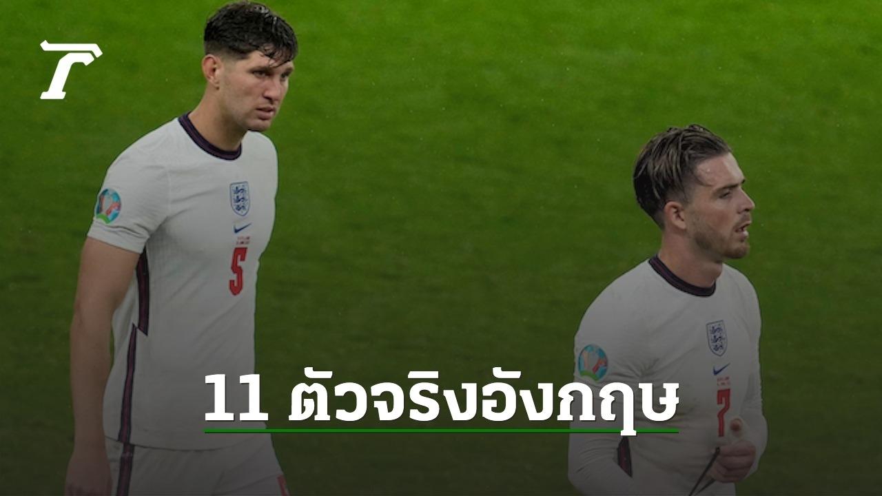 รายชื่อ 11 ตัวจริง ทีมชาติอังกฤษ ดวล สาธารณรัฐเช็ก ศึกยูโร 2020 กลุ่มดี