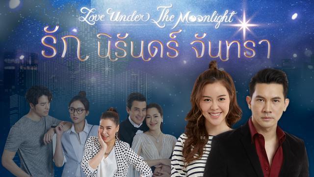 รักนิรันดร์จันทรา Love Under The Moonlight